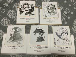 鬼滅の刃 コラボDINING 複製ミニ色紙(壱 , 弐) 5枚セット