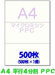 高白色 A4 かみらんど A4 平行4分割 マイクロミシン入 PPCマルチコピー用紙(500枚) カット紙 白紙 各種帳票 伝票