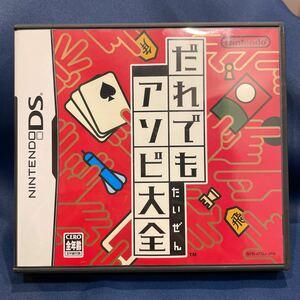任天堂DS だれでもアソビ大全 DSソフト