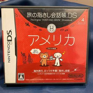 任天堂DS 旅の指さし会話帳