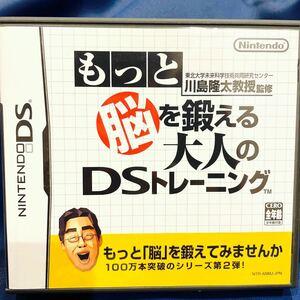 もっと脳を鍛える大人のDSトレーニング 川島隆太教授 任天堂 NINTENDO DS