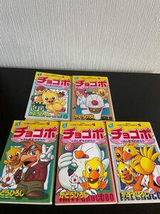 かとう ひろしチョコボのふしぎものがたり コミック 全5巻セット (てんとう虫コミックス) コロコロコミック
