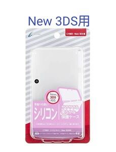 任天堂 New 3DS 用 シリコンカバー クリアホワイト CYBER サイバー ( 未使用 ) 送料無料