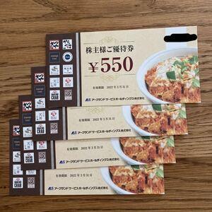 ★送料無料★かつや アークランドサービスホールディングス 株主優待2200円分