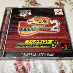 Dance Dance Revolution 2nd アペンドクラブ Vol.2