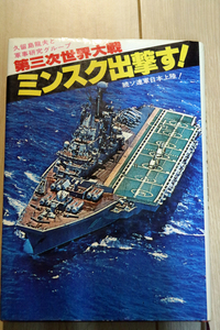 third next world large war .so ream army Japan landing!minsk...!.. island dragon Hara . army . research group two see bookstore