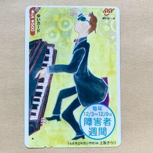 【使用済】 ゆいカード 沖縄都市モノレール 毎年12/3~12/9は障害者週間