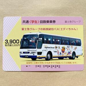 【使用済】 共通〈学生〉回数乗車券 富士急グループ 新顔貸切バス エディちゃん