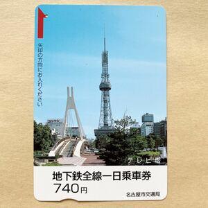 【使用済】 地下鉄全線一日乗車券 名古屋市交通局 テレビ塔