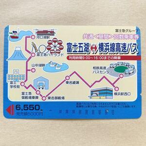 【使用済】 共通〈昼間〉回数乗車券 富士急グループ 富士五湖-横浜線高速バス