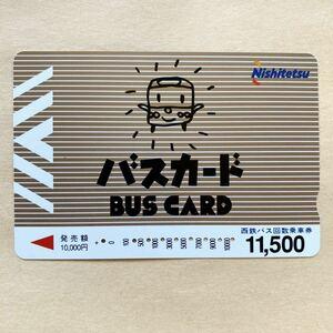 【使用済】 バスカード 西鉄バス