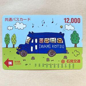 【使用済】 バスカード 額面12000円 石見交通