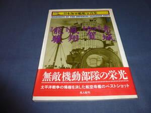「日本海軍艦艇写真集5 赤城・加賀・鳳翔・龍驤」光文社 ハンディ版  1996年・初版・帯付 航空母艦のベストショット