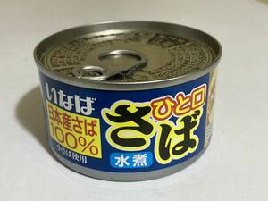 いなば食品 ひと口さば 水煮★日本産さば100%★