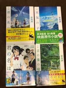 新海誠 文庫本4冊セット 「君の名は」「天気の子」「言の葉の庭」