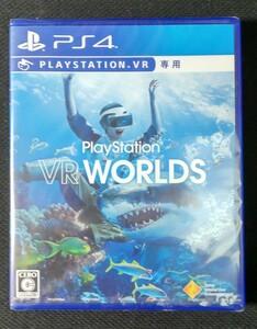 【新品未開封】 PlayStation VR専用ソフト WORLDS ワールズ ワールド PS4