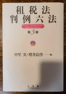 租税法判例六法【第3版】
