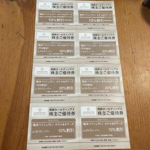 株主優待 横浜ベイシェラトン ホテル&タワーズ 宿泊 レストラン・バー 割引