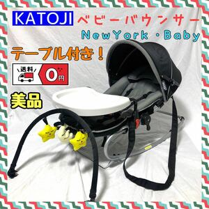Baby bouncer table with baby
