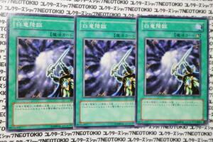 遊戯王 白竜降臨(ノーマル 302)×3枚セット