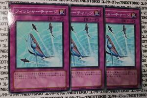 遊戯王 フィッシャーチャージ(ノーマル)×3枚セット