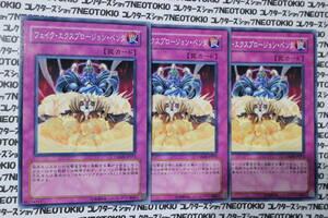 遊戯王 フェイク・エクスプロージョン・ペンタ(ノーマル)×3枚セット