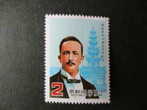 烈士羅福星生誕100年記念 1種完 未使用 1985年 台湾・中華民国 VF/NH