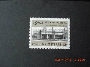 ウイーン駅前局ー切手の日記念 1種完 未使用 1963年 オーストリア共和国 VF/NH 寄付金付き
