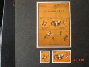故宮の名画ー元世祖出猟図 2種+小型シート 未使用 1998年 台湾・中華民国 VF/NH