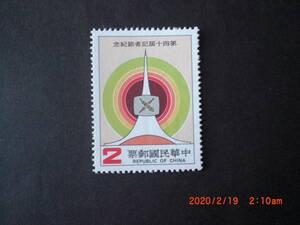 記者の日ーアンテナと電波 1種完 未使用 1983年 台湾・中華民国 VF/NH