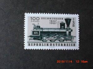 ブルンナー峠越え鉄道100年記念 1種完 未使用 1967年 オーストリア共和国 VF/NH
