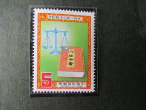 第40回司法の日記念ーはかりと六法全書 1種完 未使用 1985年 台湾・中華民国 VF/NH