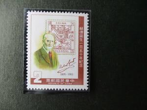 ハート‐旧中国郵政創始者‐誕生150年記念 1種完 1985年 未使用 台湾・中華民国 VF/NH