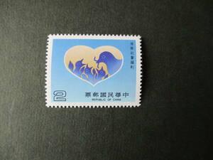社会福祉キャンペーンーひなに餌をやる親鳥 1種完 未使用 1985年 台湾・中華民国 VF/NH