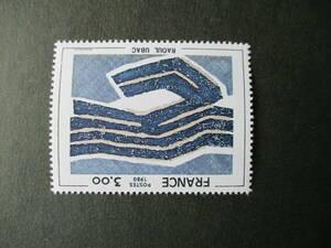 フランス美術切手 ュバック画「絵画」 1980年 未使用 フランス共和国 VF/NH