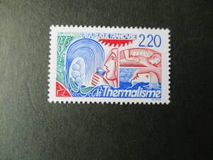 温泉のキャンペーンー3効能 1988年 未使用 フランス共和国 VF/NH