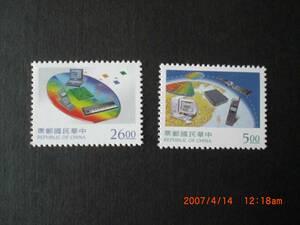 電子工業ー集積回路ほか 2種完 未使用 1997年 台湾・中華民国 VF/NH