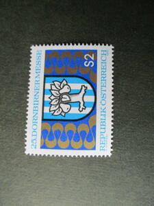 ドルンバーナー交易博25年ーエンブレム 1種完 未使用 1973年 オーストリア共和国 VF/NH
