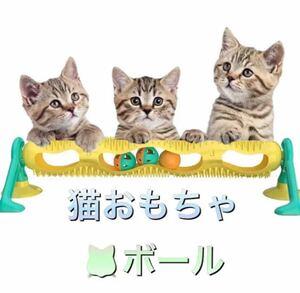 ブランド: Foukou 猫 おもちゃ ボール くるくる 回転 トンネルボール