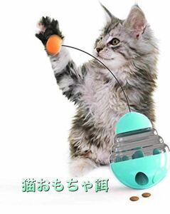 猫おもちゃ 犬猫用 フード おもちゃ 給餌ボール おやつボール 猫犬兼用
