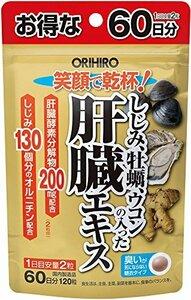 ★本日限り★オリヒロ しじみ牡蠣 ウコンの入った肝臓エキス 120粒