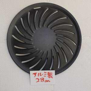280mm アルミ製ロストル 焼肉 網 焼き網 焼網 プレート グリル バーベキュー