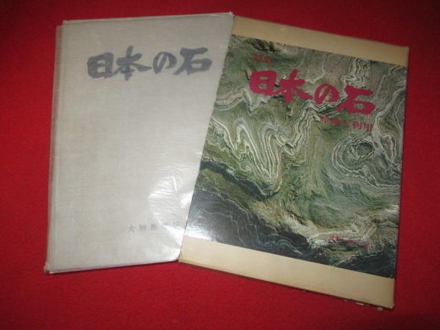 (明)即決 / 原色 日本の石 産地と利用 大和屋出版 昭和53年 定価20,000円