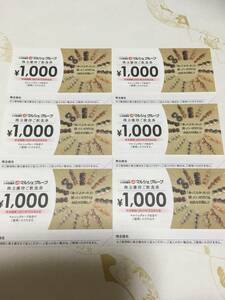 * maru she stockholder complimentary ticket 1000 jpy ×6 sheets * free shipping