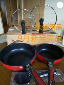 【9月新発売】BeIIefinaベルフィーナフライパン5点セット