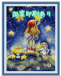 クロスステッチキット 星を飾る少女 14CT 32×41cm キット 刺繍 図案印刷あり