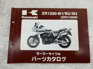 発送クリックポスト ZRX1200S ZR1200 B1 B2 B3 パーツカタログ パーツリスト