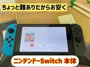 Nintendo Switch 任天堂スイッチ ニンテンドースイッチ本体 Switch本体 難あり 遊べる
