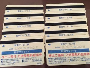 新宿サブナード駐車サービス券10枚株主ご優待2時間無料