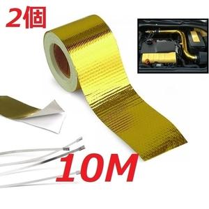 送料290円 2個 10M ゴールド サーモ テープ 遮熱 断熱 リフレクション ランエボ CD9A CE9A CN9A CP9A CT9A 4G63 エキマニ インタークーラー